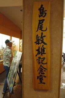 創る旅――奄美大島・加計呂麻島_d0046025_08471864.jpg