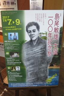 創る旅――奄美大島・加計呂麻島_d0046025_08480126.jpg
