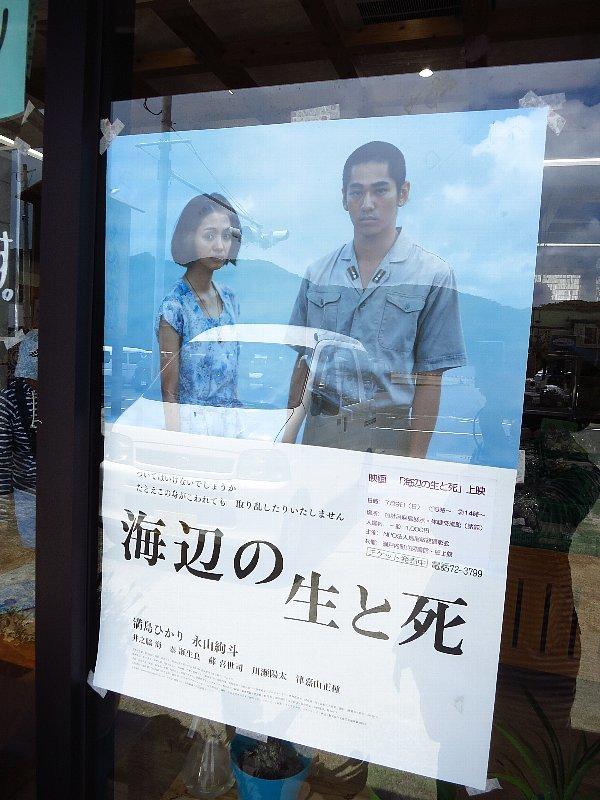 創る旅――奄美大島・加計呂麻島_d0046025_12183814.jpg