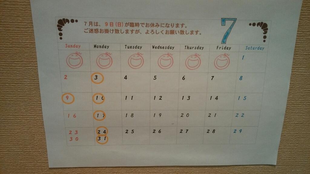 7月のお休み_a0252227_18445667.jpg