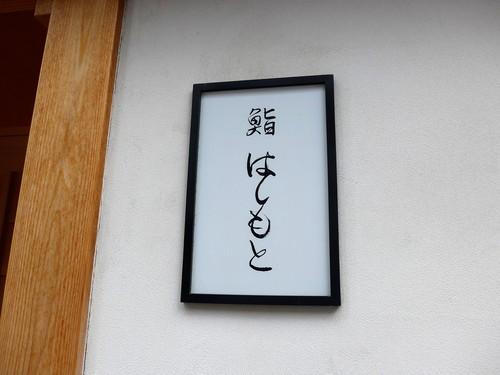 新富町「鮨 はしもと」へ行く。_f0232060_1310216.jpg