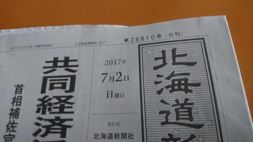 2017年7月2日(日)今朝の函館の天気と気温は。真夜中に北海道と九州で地震。先日は長野で地震。関連は_b0106766_07430393.jpg