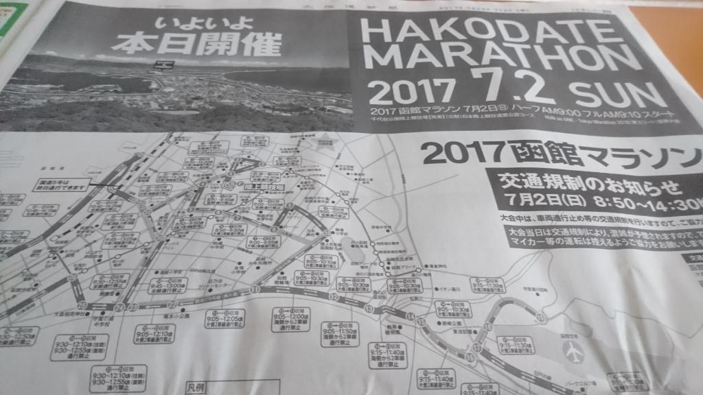 函館マラソン、本日開催!皆さん、頑張れ!_b0106766_07543493.jpg