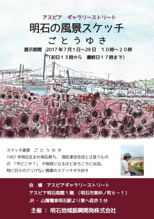 ごとうゆきスケッチ展 おしらせ_f0072976_16251288.jpg