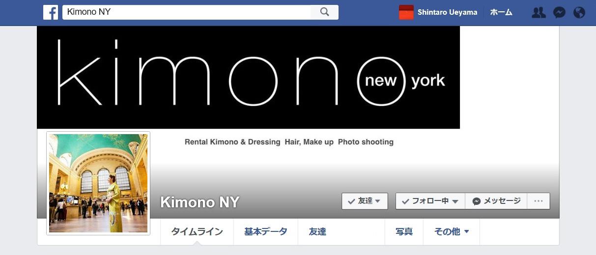 Kimono NY Facebook Page 写真掲載について_a0274805_00572291.jpg