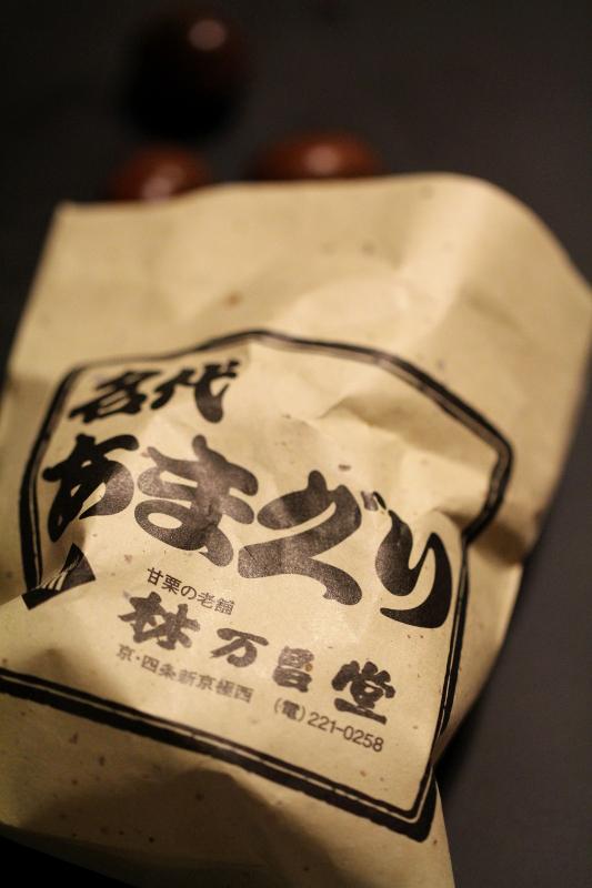 甘栗(林万昌堂)_b0186148_18262703.jpg