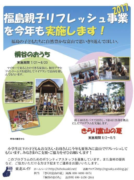 「きらり富山の夏2017」と「桐谷のおうち」開催のお知らせ_d0232855_14302394.jpg