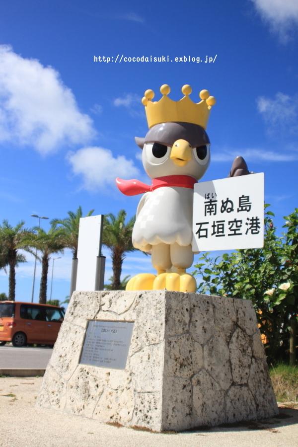 南の島ツアー2017 Part.2 *1日目 * 石垣島♪_d0367763_19193024.jpg