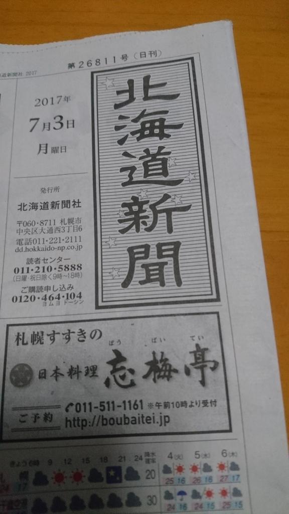 2017年7月3日(月)今朝の函館の天気と気温は。五稜郭公園内、箱館奉行所売店にいか姫マスコットあります。_b0106766_06364275.jpg