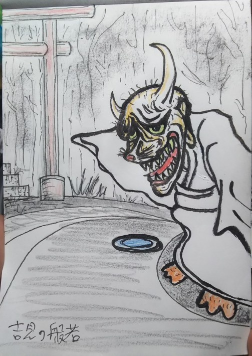 怪物図録<江戸褄の怪、最後のキジムナー、千束池の七面天女、吉見の般若、新宿太宗寺の付紐閻魔、不忍池の怪女、貝坂の化け銀杏、夜這い地蔵>_b0116271_16491984.jpg