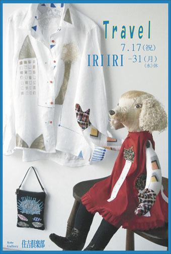 IRIIRI   2017Exhibition  『Travel パートⅡ』_e0256889_09183492.jpg