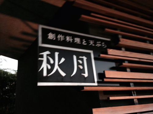 大人男三人旅:長崎 ガーデンホテル 天婦羅屋 秋月_e0054299_07294132.jpg