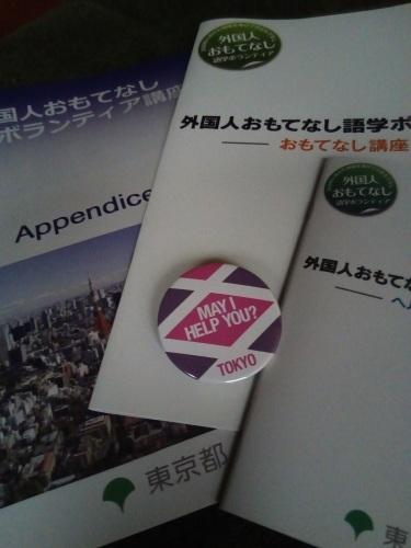 外国人おもてなし語学ボランティアに参加_a0057402_06151994.jpg