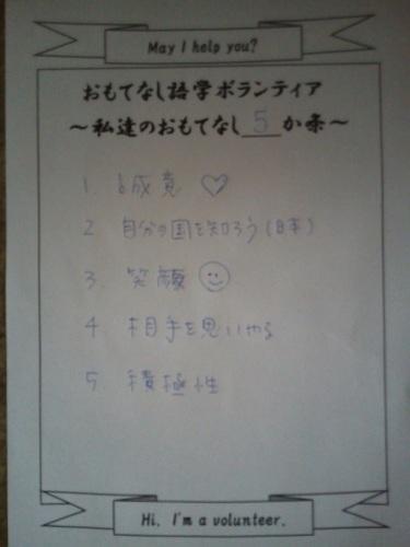 外国人おもてなし語学ボランティアに参加_a0057402_06160328.jpg