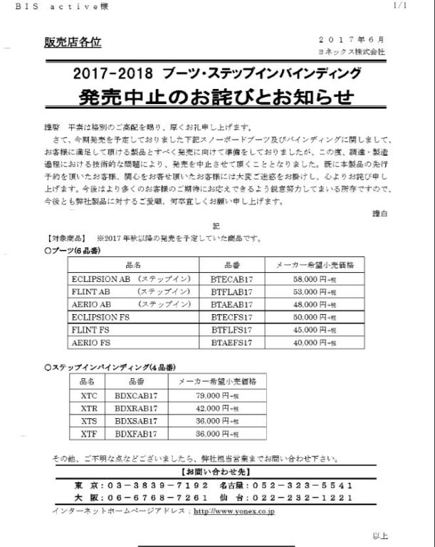 yonexのブーツ、バイン発売中止だって!_f0229217_16371385.jpg