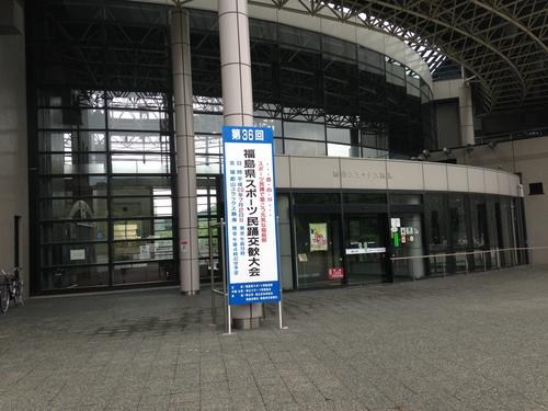 『福島県スポーツ民踊交歓大会』_f0259324_15315865.jpg