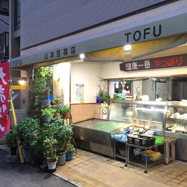 とうふ屋さんのおぼろとうふ 〜 山本豆腐店 〜_a0103940_17011897.jpg