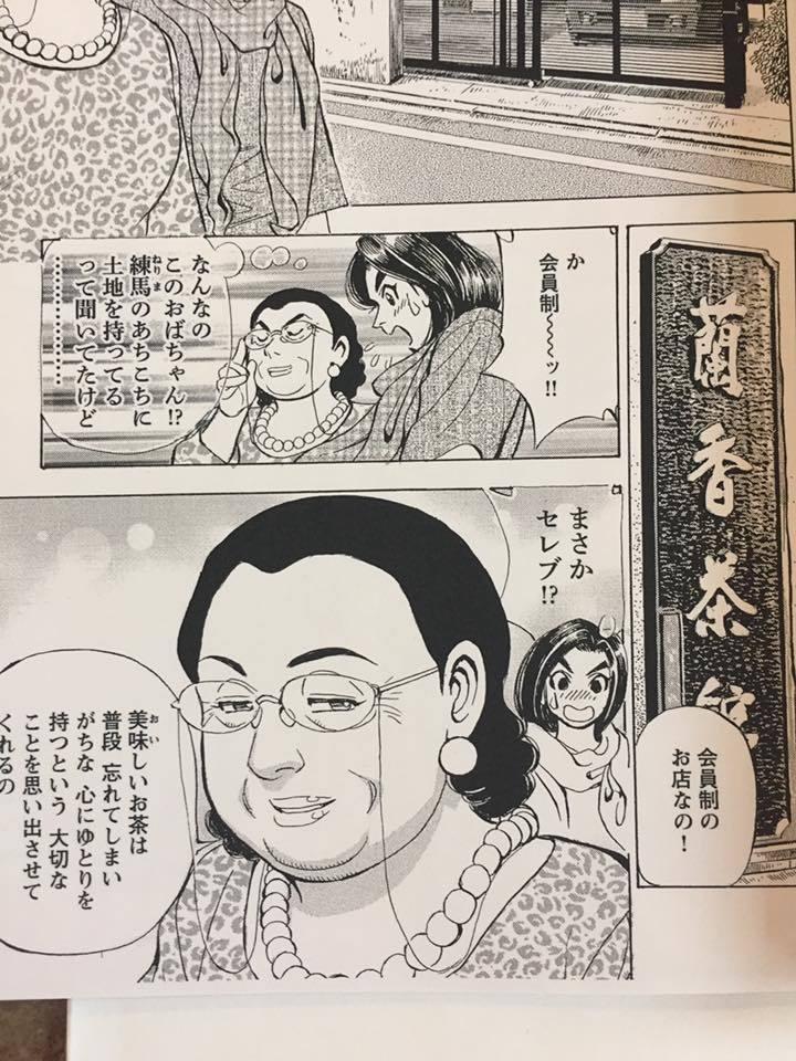 蘭香茶館は三国志メシ』第4話にデビュー!_f0070743_09522833.jpg