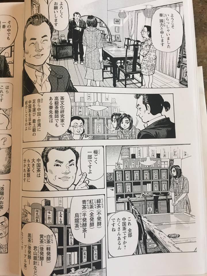 蘭香茶館は三国志メシ』第4話にデビュー!_f0070743_09523135.jpg