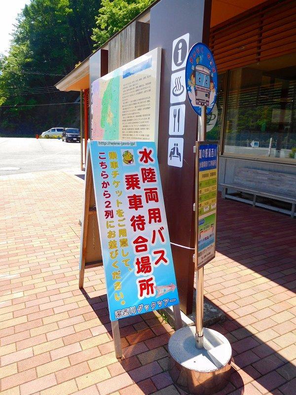 東武「湯西川温泉」(駅・水陸両用車)20170611_e0237645_21505297.jpg