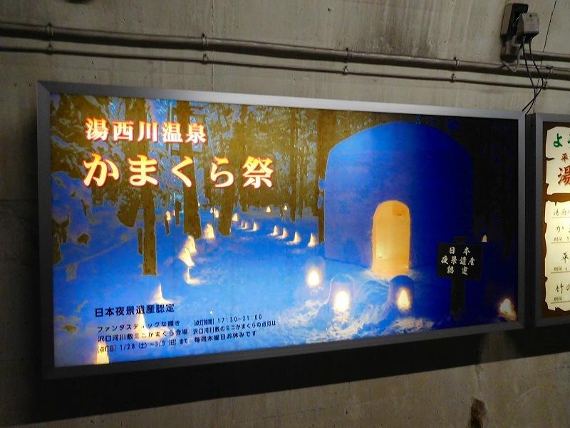 東武「湯西川温泉」(駅・水陸両用車)20170611_e0237645_21505417.jpg