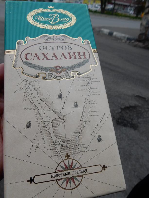 サハリンではいまも日本時代の製糖工場でチョコレートをつくっています_b0235153_143606.jpg