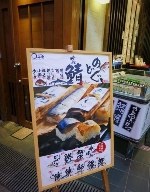 初夏の金沢⑧廻る 近江町市場寿し 本店*朝から贅沢大名丼を食す!_f0236260_02142054.jpg