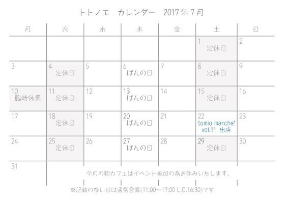 7月のトトノエカレンダー_a0325273_11142578.jpg