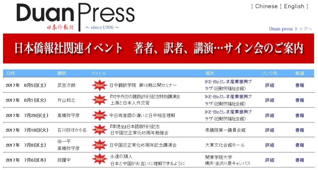 日中国交正常化45周年記念、日本僑報社関連講演会が連続六回開催へ_d0027795_09374832.jpg