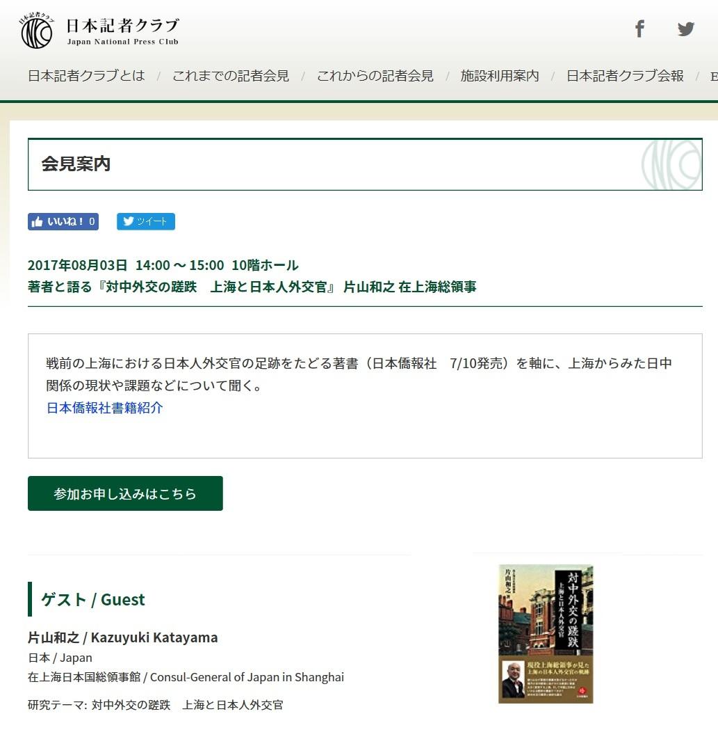 日本記者クラブ、片山和之上海総領事の記者会見を発表、8月3日午後_d0027795_15162398.jpg