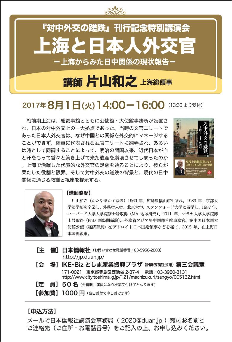 本日の出版記念パーティー終わりました。次は29日の滔天会文化講演会と8月1日の片山和之上海総領事講演会_d0027795_17393541.jpg