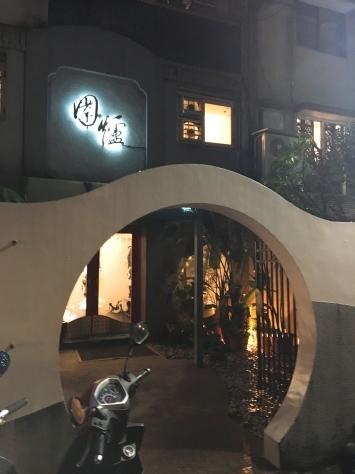 5月台湾グルメ「永康街カフェ、白菜鍋など」_f0141419_14252371.jpg