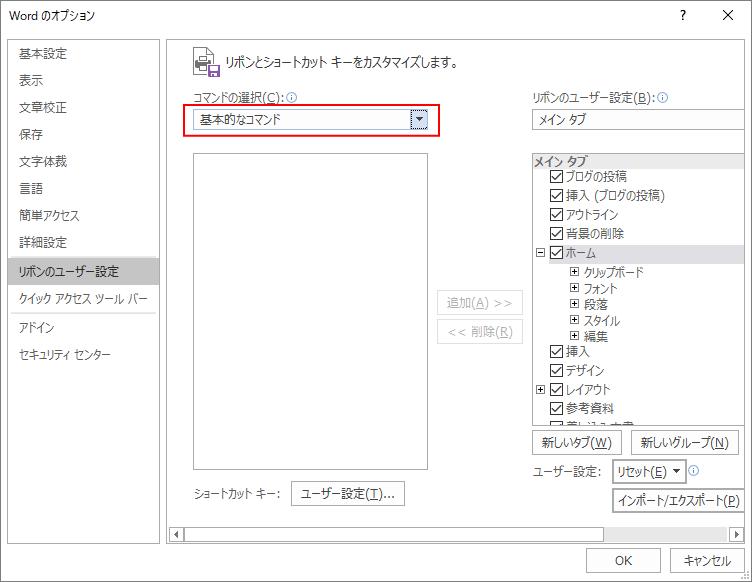 リボンのユーザー設定で「基本的なコマンド」と「リボンにないコマンド」にコマンドが表示されない_a0030830_15075905.png