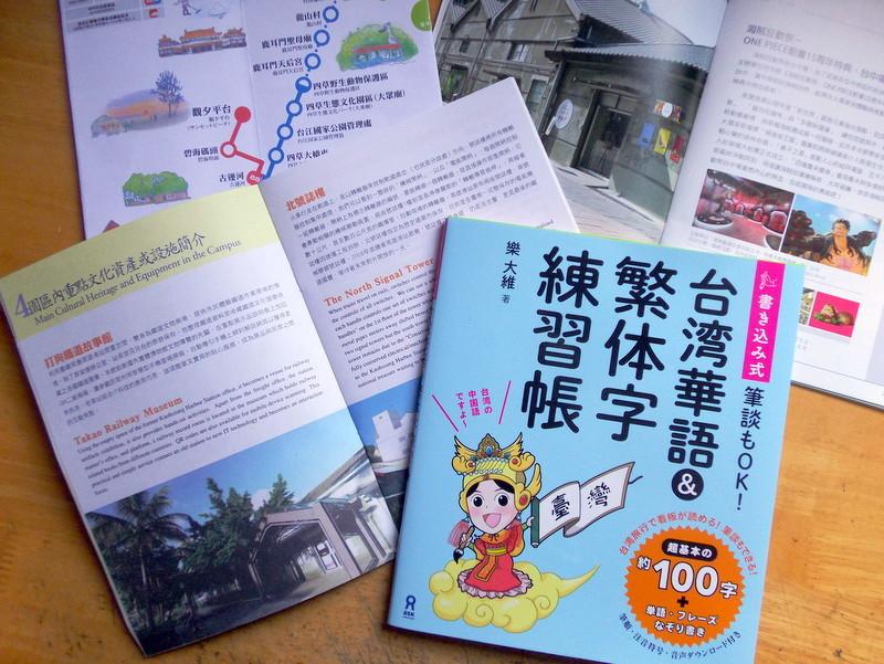 台湾華語と繁体字を勉強するために練習帳を買いました_d0362031_08484697.jpg
