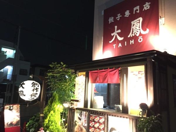 神戸の餃子屋「大鳳」_a0103940_10574557.jpg