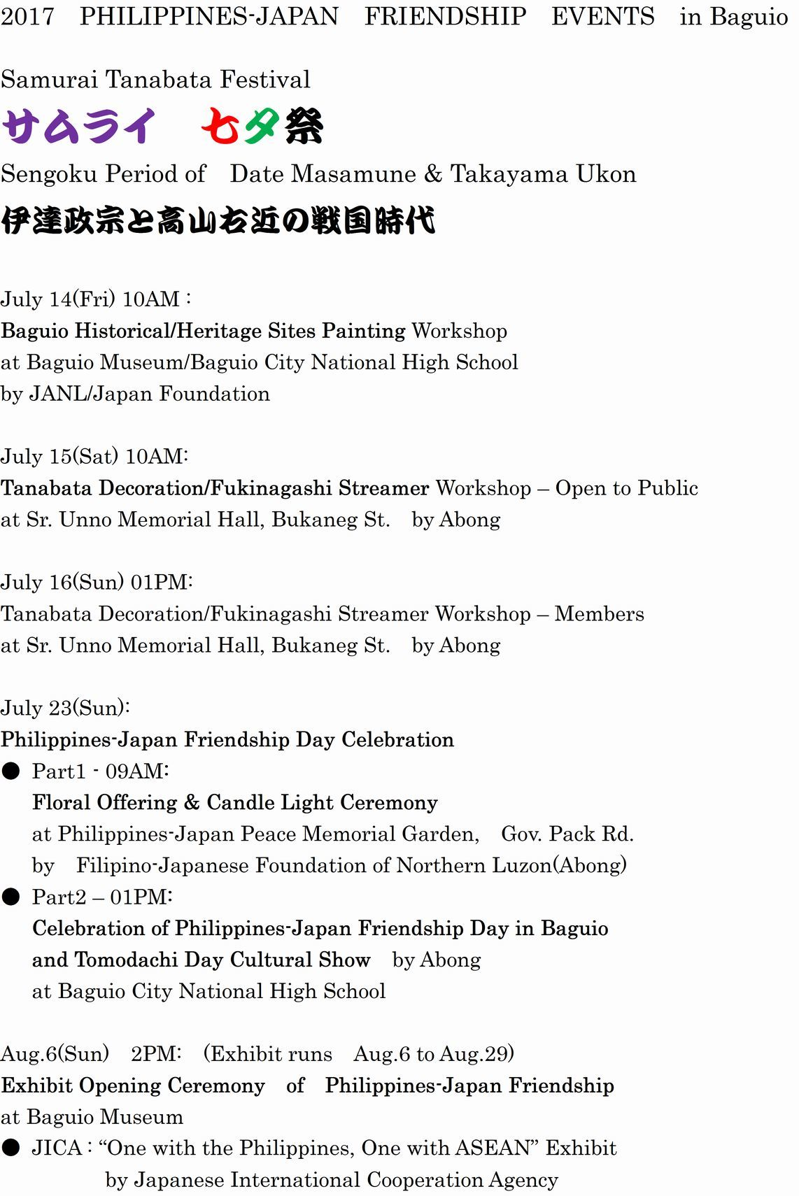 PRESS RELEASE: 2017 PHILIPPINES-JAPAN FRIENDSHIP MONTH EVENTS IN BAGUIO CITY_a0109542_16471774.jpg