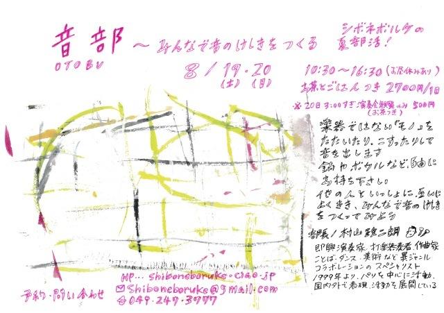八月のお知らせ_a0159055_15133094.jpg