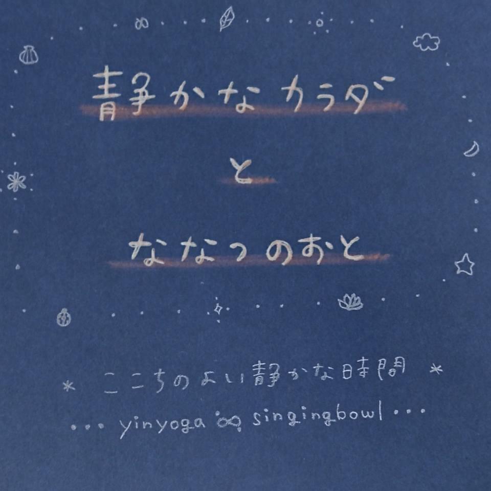 『 静かなカラダとななつのおと 』_d0240462_10374491.jpg
