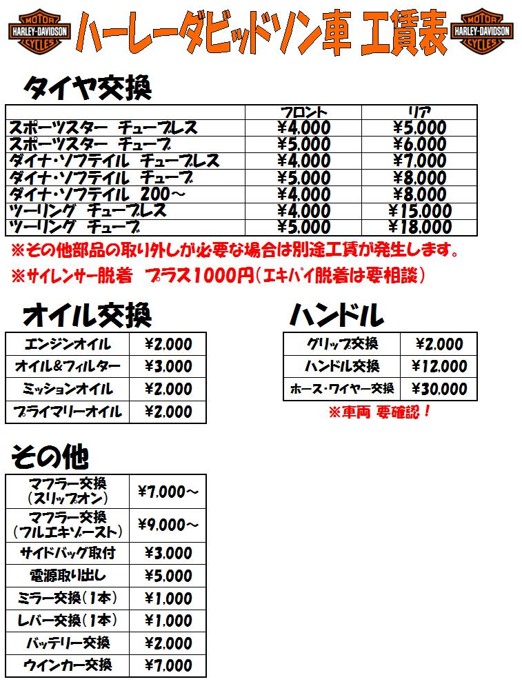 8月1日よりPIT作業工賃を変更させて頂きます。_b0163075_18513676.png