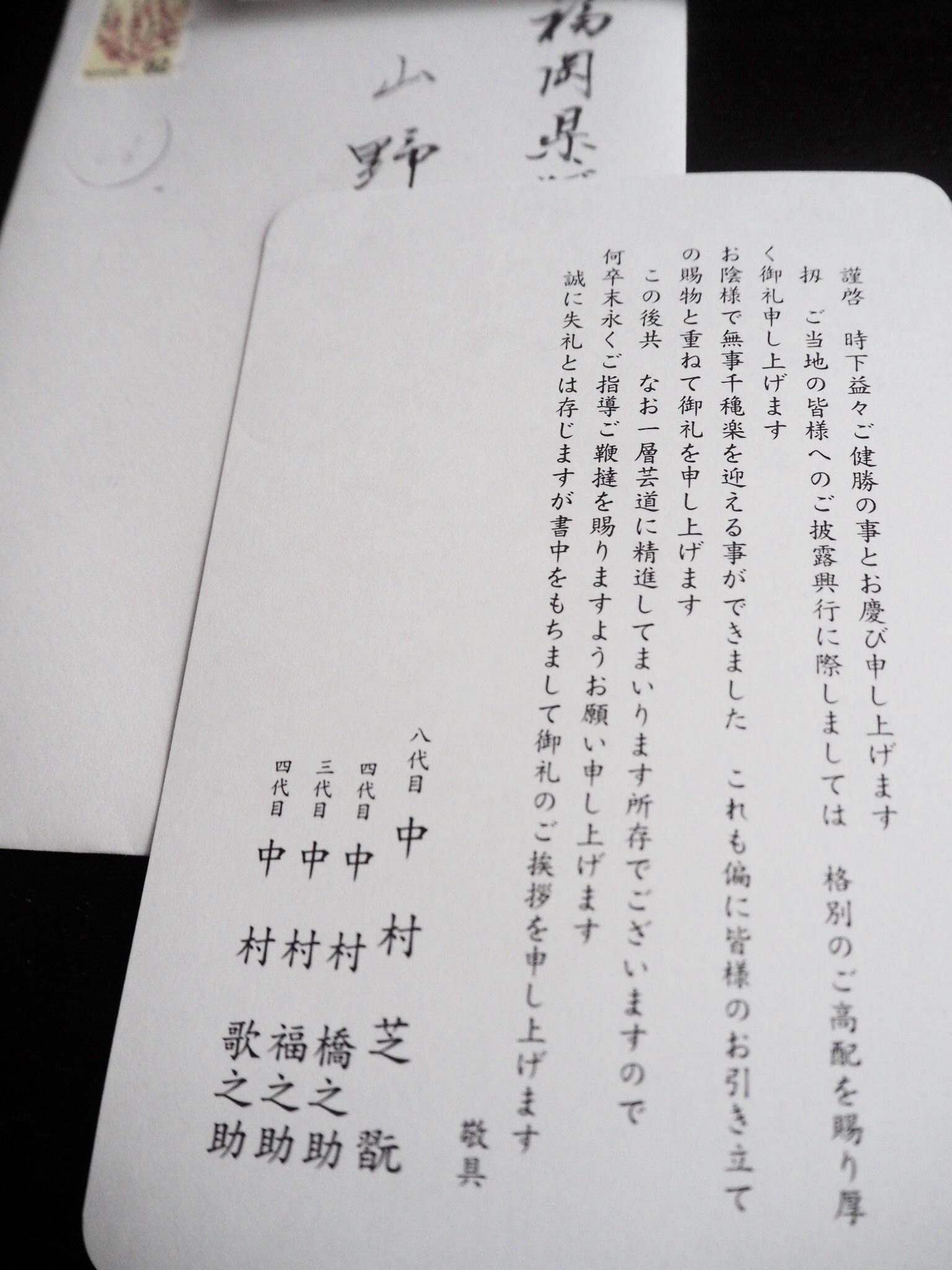博多座三夜目と成駒屋さんからのお礼状_c0366777_11290978.jpg
