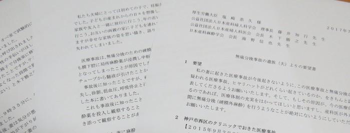 2015年に神戸市西区で起こった無痛分娩事故についての遺族の要望書_b0206085_18154100.jpg