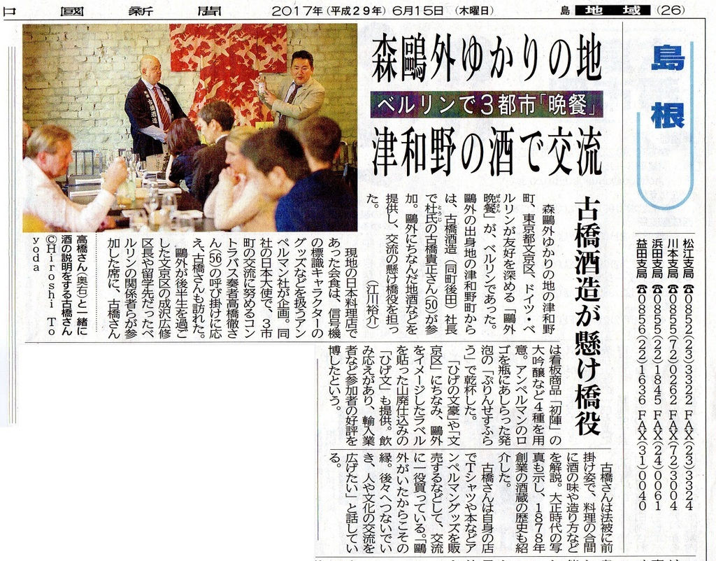 鷗外晩餐 in 伯林 Vol.2_c0180686_04490281.jpg