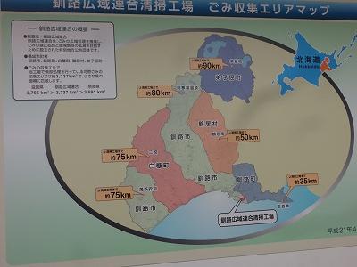 行政調査(釧路市・斜里町・羅臼町)_f0019487_6582896.jpg