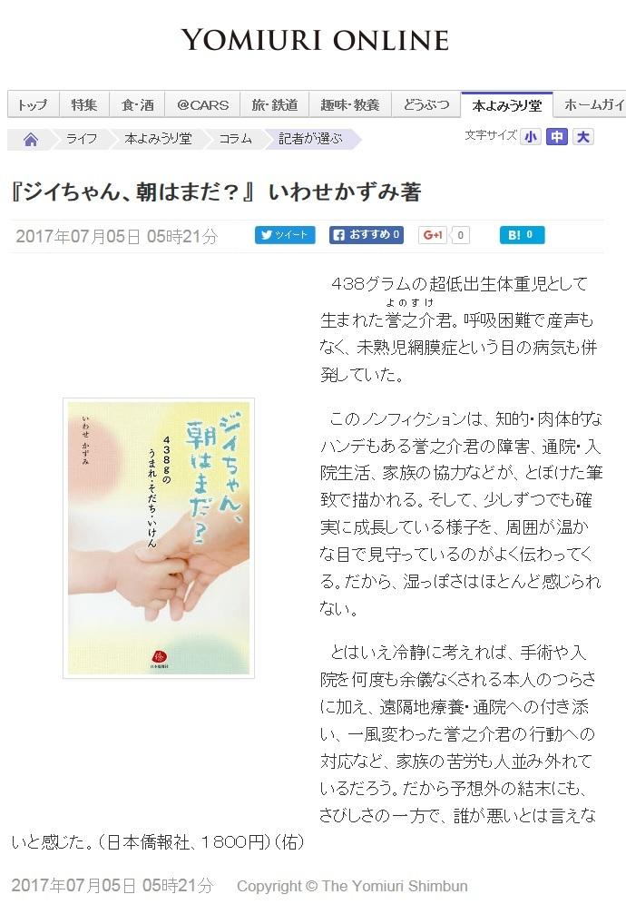 読売新聞ネット版に、『ジイちゃん、朝はまだ?』(写真付き)が掲載された。_d0027795_07572342.jpg
