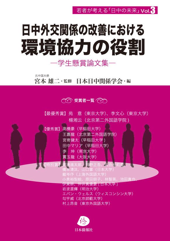 日本僑報社の新刊『日中外交関係の改善における環境協力の役割』、SankeiBizで紹介される_d0027795_11175556.jpg