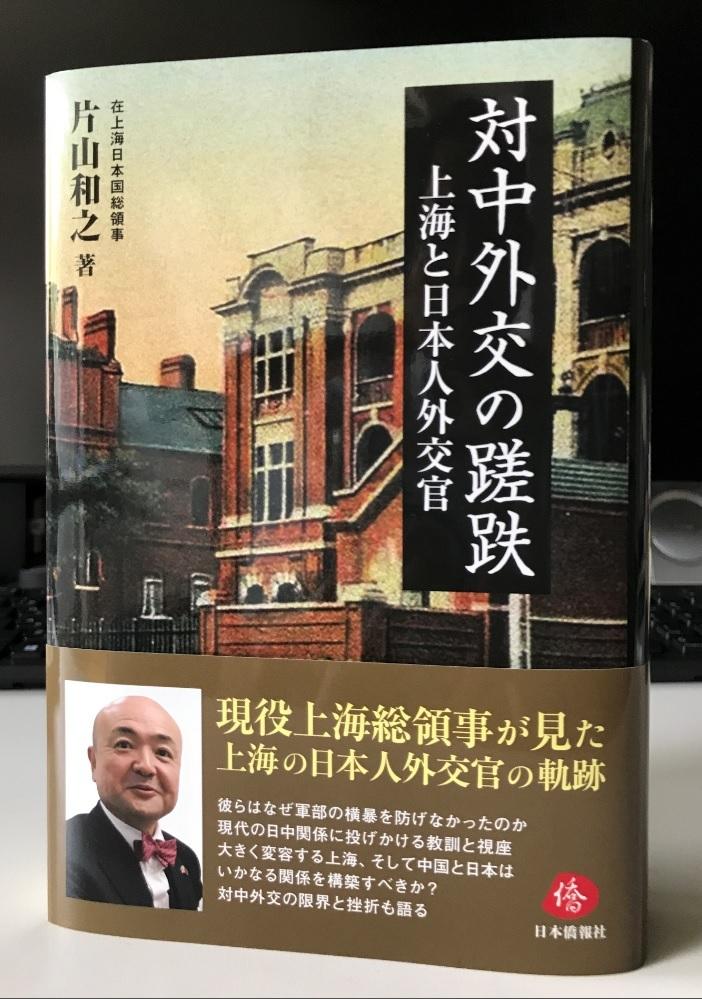 片山和之・上海総領事が記者会見、新著『対中外交の蹉跌』を軸に_d0027795_11410882.jpg