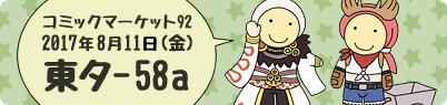 コミックマーケット92:1日目 東タ-58a