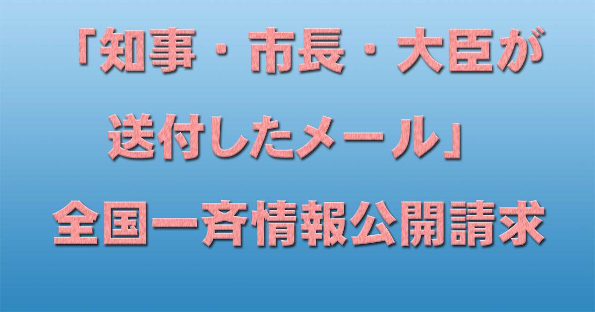 「知事・市長・大臣が送付したメール」全国一斉情報公開請求_d0011701_15174214.jpg