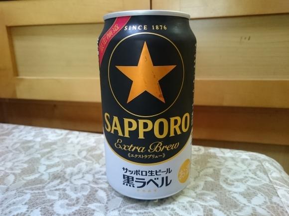 7/4夜勤明け サッポロ生ビール黒ラベルエクストラブリュー_b0042308_07231285.jpg