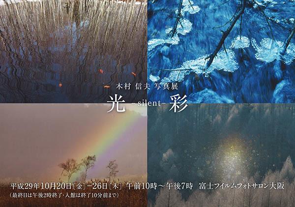 木村信夫 写真展 光彩 -silent-_b0068412_15022030.jpg